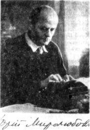 Юрий Петрович Миролюбов